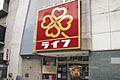 ライフ 笹塚店...