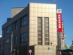 岡崎信用金庫本町支店まで1122m