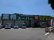 業務スーパー寺田店まで1520m
