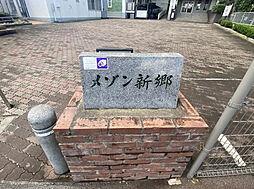 メゾン新郷