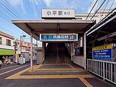 駅 240m 小平駅