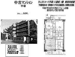 中古マンション クレストコート平塚八重咲 南西角部屋