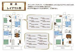 家具レイアウト参考図