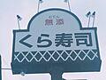 【寿司】無添 ...