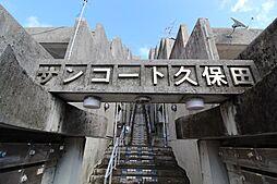 サンコート久保田1号棟