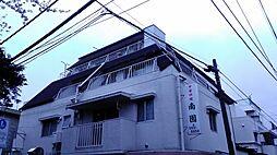 あやめマンション[1階]の外観