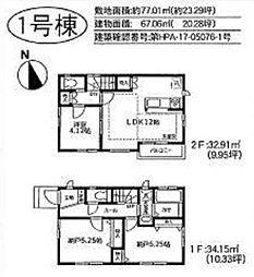 東京都新宿区中落合3丁目