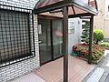 江戸橋診療所