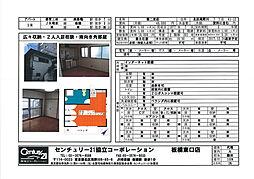 東京都北区滝野川7丁目の賃貸アパートの間取り