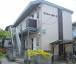サンシティ稲毛II[2階]の外観