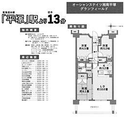 中古マンション オーシャンステイツ湘南平塚グランフィールド