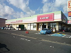KASUMI(カスミ) 日立豊浦店(1650m)