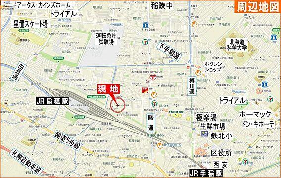 JR稲穂駅徒歩...