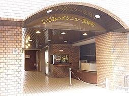 いづみハイツニュー茅場町
