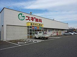 スギ薬局藤岡店まで5340m
