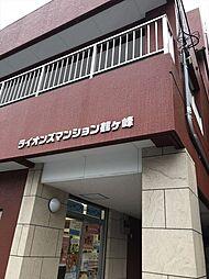ライオンズマンション鶴ヶ峰