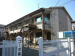 コーポ高島A棟[2階]の外観