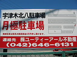 北八王子駅 0.9万円