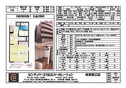 新板橋駅 8.0万円