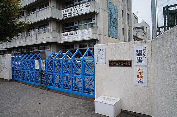 富沢中学校 徒...