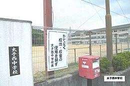 太子町立太子西中学校 1980m