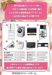 新生活応援中 総額30万円までお好きな家電製品をプレゼント 4LDKの間取り