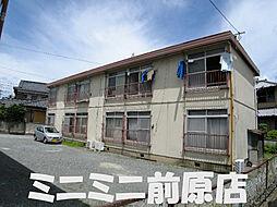 福岡県糸島市前原南1丁目の賃貸アパートの外観