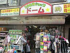 100円ショップ ドーム