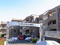 シーアイマンション宮崎台 「溝の口」駅バス5分バス停5分