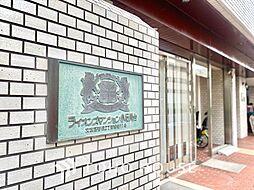 ライオンズマンション小石川台