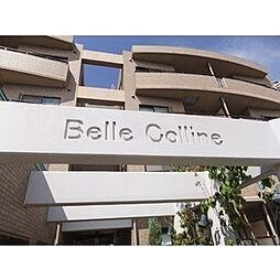 Belle Colline[2階]の外観