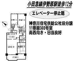 中古マンション東成瀬 リバティタウン伊勢原