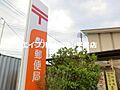 岡山富田町郵便...