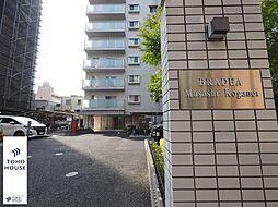 ブラディア武蔵小金井
