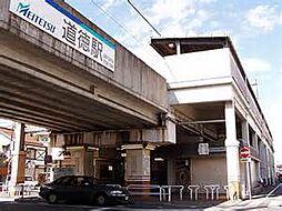 名鉄常滑線「道徳」駅まで314m