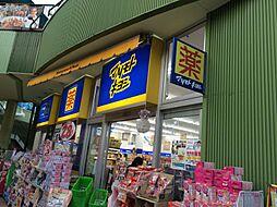 マツモトキヨシアスティ高蔵寺駅店まで463m 徒歩6分