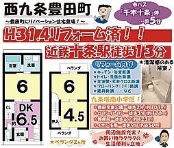 十条駅 1,380万円