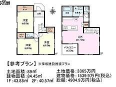 建物プラン例(間取図) 小平市学園西町2丁目
