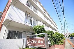 コープ野村半田 壱号棟
