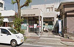 郵便局名古屋中小田井郵便局まで640m