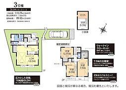 東京都調布市飛田給3丁目