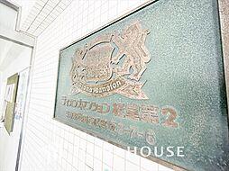 ライオンズマンション経堂第2