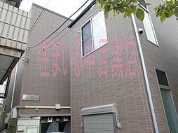 東京都世田谷区野沢3丁目の賃貸アパートの外観
