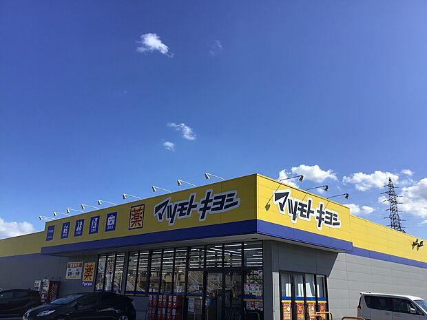 マツモトキヨシ八戸石堂店 徒歩 約5分(約360m)