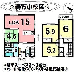 後藤駅 2,448万円