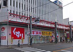 スギドラッグ 大須西店(310m)