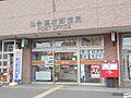 仙台連坊郵便局...
