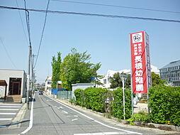 学校法人新美学園長根幼稚園 徒歩 約20分(約1600m)