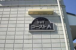 [テラスハウス] 神奈川県平塚市纒 の賃貸【/】の外観