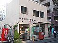 仙台立町郵便局...
